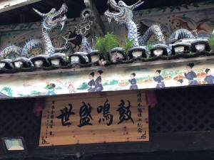 dragons sur une pagode du village Dong