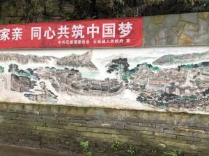 mur peint dans un village Buyi
