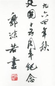 page de calligraphie de Guo Moruo